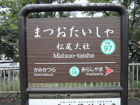 観光は『松尾大社』から
