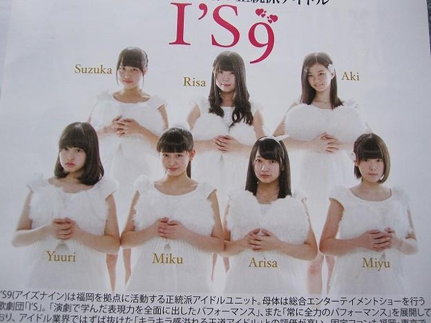 miku・I'S9