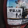 ●宇宙人割引き【映画】<2011-PC285605>