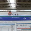#SI19 小手指駅 駅名標【上り】