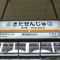 Photos: #TS09 北千住駅 駅名標【下り】