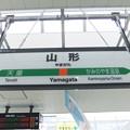 [新]山形駅 駅名標