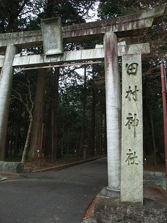 田村神社。