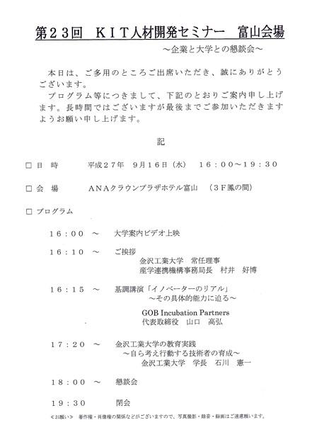 2015/09/16金沢工大セミナー