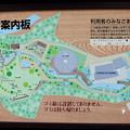 さかな公園 施設総合案内板