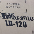 Photos: 東洋リビング AUTO CLEAN DRY LD-120 箱