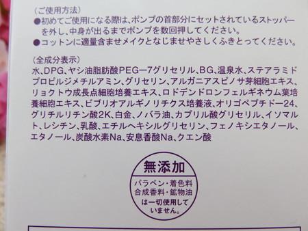 たかの友梨 エステファクト クレンジングウォーター (7)