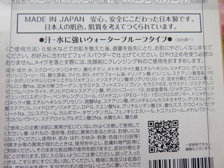 明色化粧品 モイストラボ BBエッセンスクリーム (9)