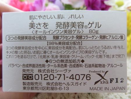 株式会社シーヴァ 美しさを 発酵美容ゲル (7)