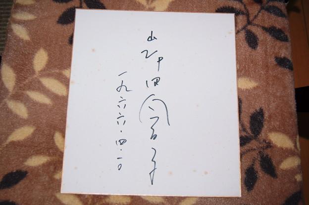 岸田今日子 サイン