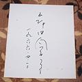 写真: 岸田今日子 サイン