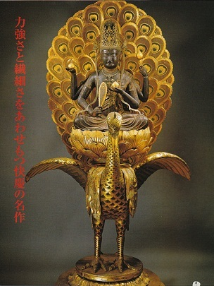 孔雀明王坐像 高野山金剛峯寺 霊宝館収蔵快慶作