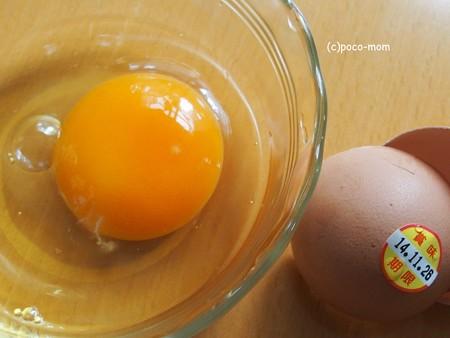 賞味期限8か月すぎた卵