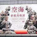 Photos: 2011年08月28日_DSC_1101空海と密教美術展