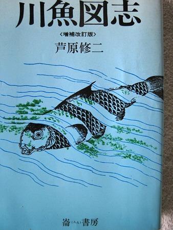 川魚図志<増補改訂版>