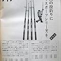 写真: ダイワ 投げ竿 広告