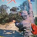 写真: つり人 1970年2月号