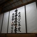 Photos: 大当番