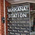写真: 旧稚内駅の壁
