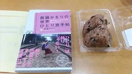 眞鍋さんの本と赤飯
