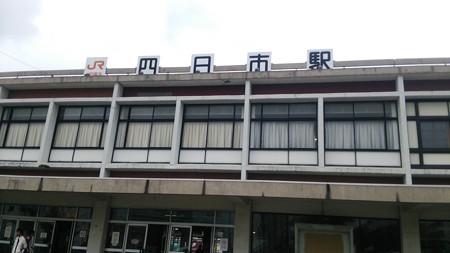 JR四日市駅