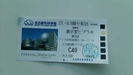 名古屋市立科学館入場チケット