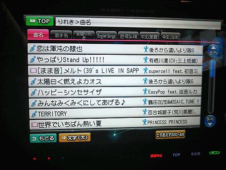 20150815karaoke01