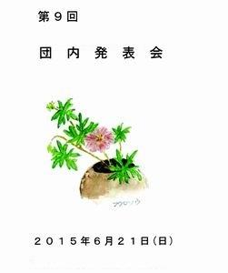 6/19表紙イメージ
