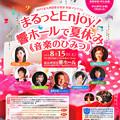 まるっと Enjoy! ( エンジョイ ) 響ホールで夏休み 『 音楽のひみつ 』     北九州国際音楽祭 2015 特別プログラム
