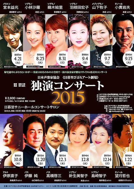 鵜木絵里 第87回 ソプラノ独演コンサート 2015