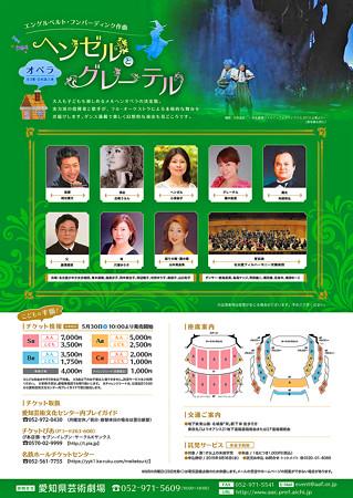 ヘンゼルとグレーテル ニッセイ名作オペラ 2015 in 愛知県芸術劇場
