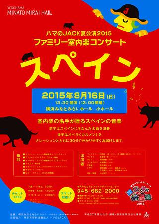 ハマのジャック 2015 夏公演 ファミリー室内楽コンサート スペイン 夏休み みなとみらい わくわく遊音地