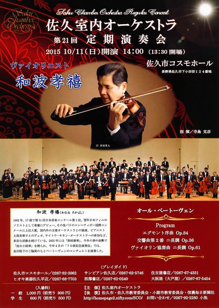 佐久室内オーケストラ 第21回 定期演奏会 2015