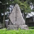 Photos: 忠魂碑.英賀神社