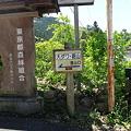 写真: 120519 鋸山林道の入口