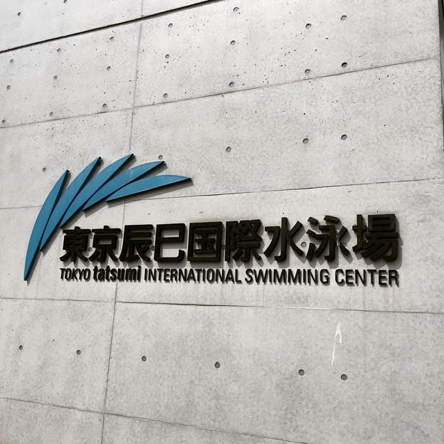 150622 東京辰巳国際水泳場