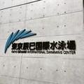写真: 150622 東京辰巳国際水泳場