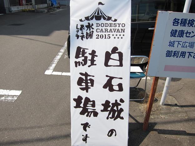 Photos: 白石城会場案内 (1)
