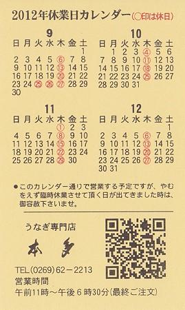 うなぎ専門店 本多 2012年営業カレンダー2