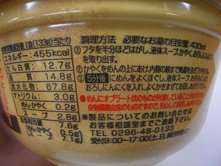 ニュータッチ 凄麺 ねぎみその逸品(七代目) 栄養成分等