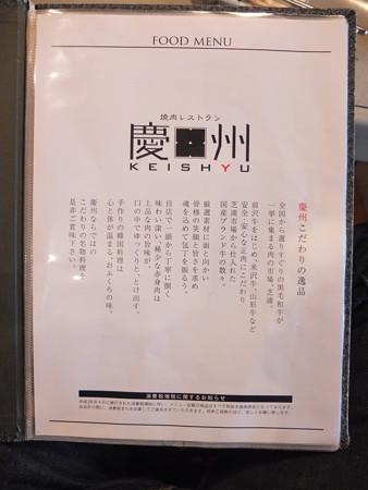 焼肉レストラン 慶州 メニュー1