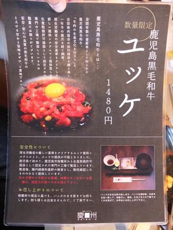 焼肉レストラン 慶州 ユッケメニュー
