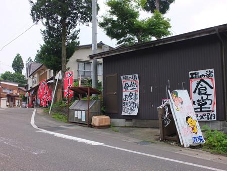 金井旅館 塩の道食堂 店舗看板