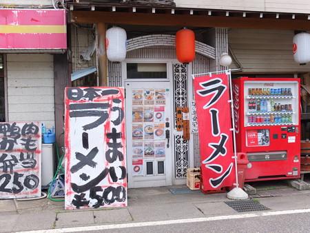 金井旅館 塩の道食堂 店舗入口