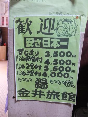 金井旅館 料金表