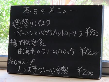 レストラン カノア 日替りメニュー