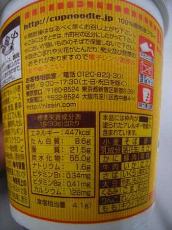 日清 カップヌードルパスタスタイル ボロネーゼ 栄養成分等