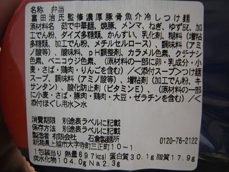 セブンイレブン 富田治氏監修 濃厚豚骨魚介冷しつけ麺 原料等