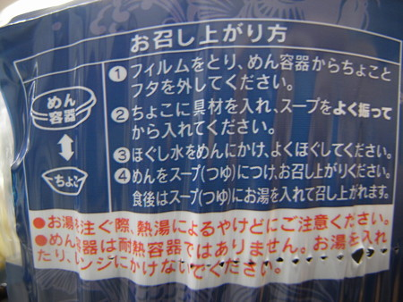 セブンイレブン 富田治氏監修 濃厚豚骨魚介冷しつけ麺 お召し上がり方