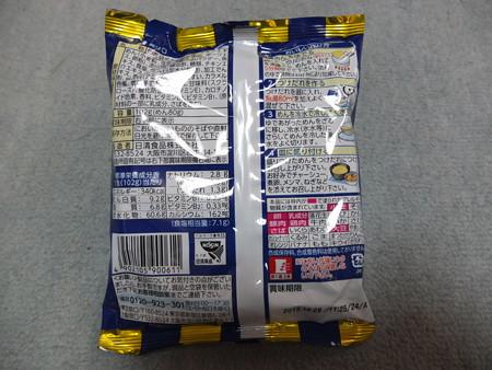 日清ラ王 つけ麺 濃厚魚介醤油 原料等